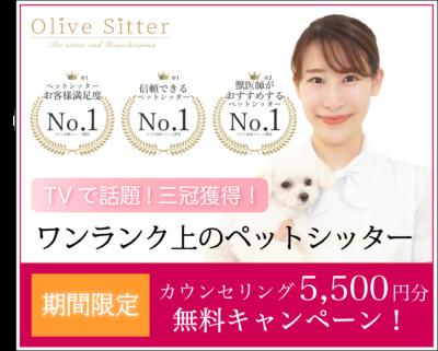Olive Sitterは信頼できるペットシッターNo.1に選ばれました!詳細はこちら
